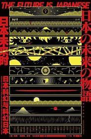 日本未来时:日本科幻与科幻日本