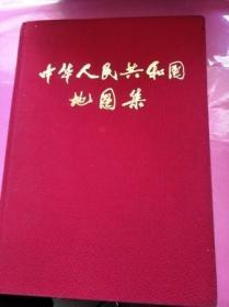 中华人民共和国地图集【缩印本、84年一版2印、布面精装,品好】