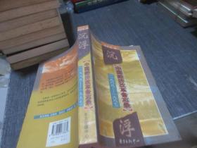 沉浮:中国经济改革备忘录   库2