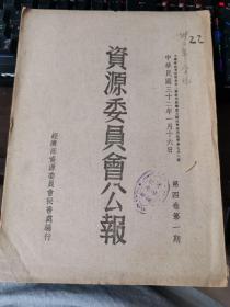 资源委员会公报.第四卷第一 期.馆藏