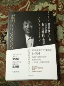 【签名钤印本】台湾广告鬼才、奥美广告策略长叶明桂签名钤印《如何把产品打造成有生命的品牌》