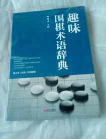 趣味围棋术语辞典    (未开封)