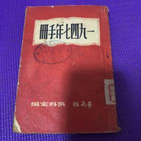 一九四七年手册