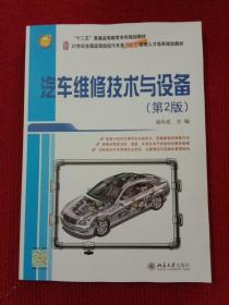 汽车维修技术与设备(第2版)
