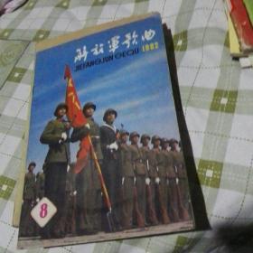 解放军歌曲1982.8