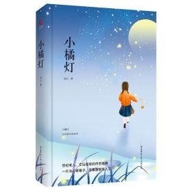 小橘灯:冰心作品精选集:三