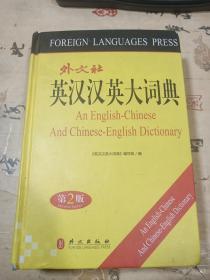 英汉汉英大词典(第2版)