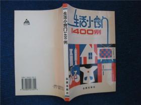 生活小窍门1400例(首届北京图书节十大优秀畅销书之一)