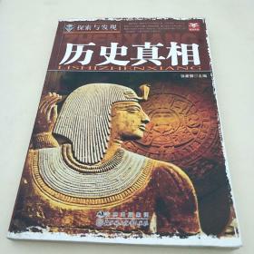 探索与发现--历史真相