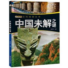 J1609C=百科探索丛书 中国未解之谜(四色)