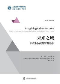 未来之城:科幻小说中的城市
