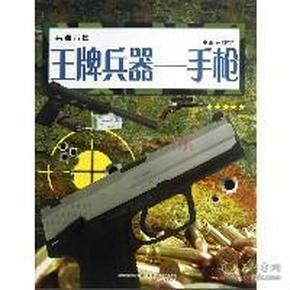 兵器帝国:王牌兵器·手枪