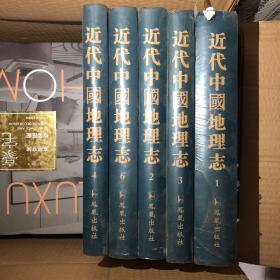近代中国地理志 12346。五本合售 全部塑封 有一本有瑕疵