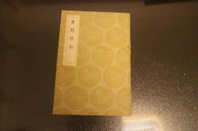 《旧闻证误》 -丛书集成初编 民国25年初版