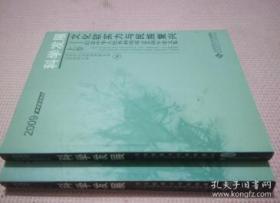 科学发展:文化软实力与民族复兴:纪念中华人民共和国成立 60 周年论文集