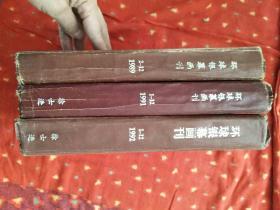 环球银幕画刊1989  1991  1992 全年.合订本3本合售