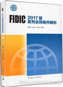 FIDIC2017版系列合同条件解析9787112232970陈勇强/吕文学/张水波/中国建筑工业出版社/蓝图建筑书店
