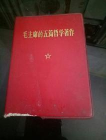 毛主席的五篇哲学著作  (红皮套)