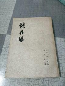 镜花缘(共两册)