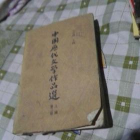 中国历代文学作品选上编第二册