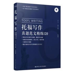 托福写作真题范文精练120 王力 曾艺超 中国人民大学出版社