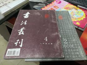 书法丛刊  1996年第二辑  和第四辑