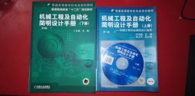 机械工程及自动化简明设计手册 上下册 含1CD (第2版,普通高等教育机电类规划教材)