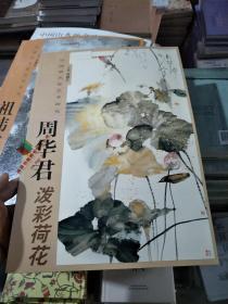 正版 中国画名家艺术研究 周华君泼彩荷花 国画 莲花 贾德江 水彩