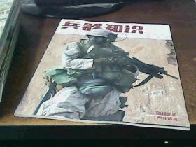 兵器知识 2005年12期