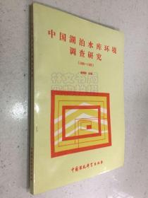 中国胡泊水库环境调查研究(1980-1985)