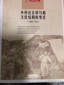 【正版】乡村社会权力和文化结构的变迁1903-1953