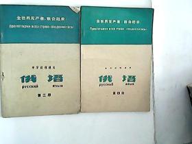 中国试用课本俄语三四册  543