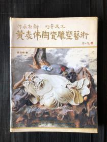 黄志伟陶瓷雕塑艺术(签名本)