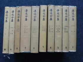 鲁迅全集10册全(57年全部1版1印,精装)