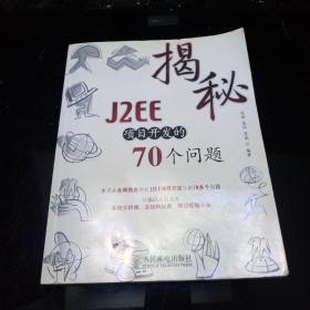 揭秘J2EE项目开发的70个问题