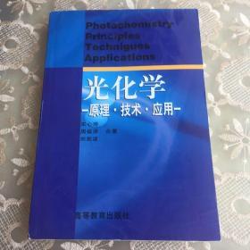 光化学(原理技术应用)