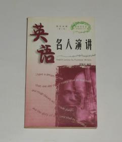 英语名人演讲(英汉对照)  2000年
