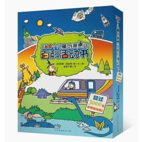 清仓处理! 360个儿童创意思维百科活动书(全6册)西蒙·阿伯特9787569916096时代出版传媒股份有限公司