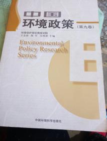 中国环境政策(第9卷)