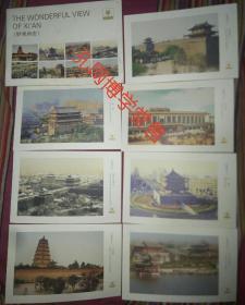 明信片 中国·西安  妙观西安 内六张