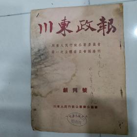 川东政报(创刊号)