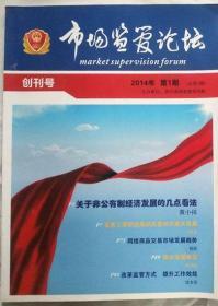 《市场监管论坛》2014年第一期(总001期)创刊号