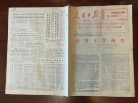 ·文革版·《人民日报》 1975年年1月21日·2开共6版·要点:两报一刊社论: 周恩来:政府工作报告 6版6幅照片