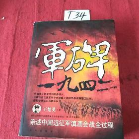军碑一九四二:王楚英亲述中国远征军滇缅会战全过程