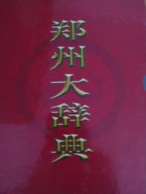 郑州大辞典 带盒套 精装