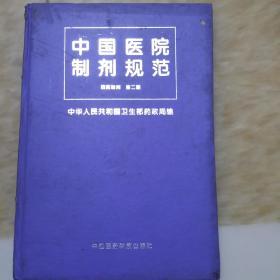 中国医院制剂规范 西药制剂 第二版【精装本】