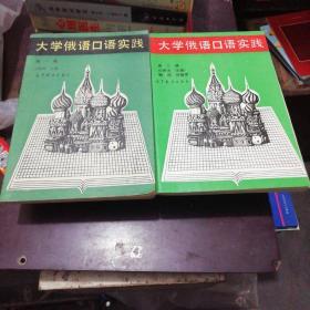 大学俄语口语实践 1,2两册合售