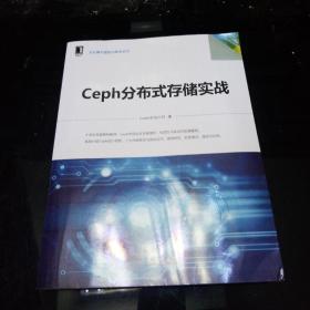 Ceph分布式存储实战