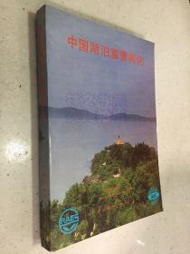中国湖泊富营养化