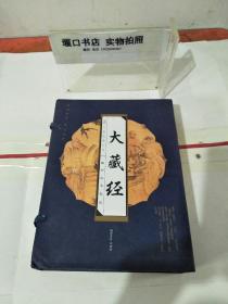 大藏经(线装版 全四册)